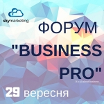 Форум «BUSINESS PRO»
