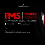 Конференція People Management 5